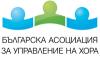 Сертификационна програма по Управление на Човешки Ресурси Logo