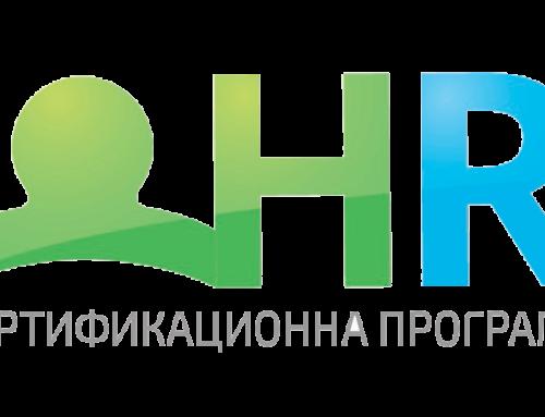 На 4 март 2020 г. проведохме уебинар, който отговори на основни въпроси за Сертификационната програма