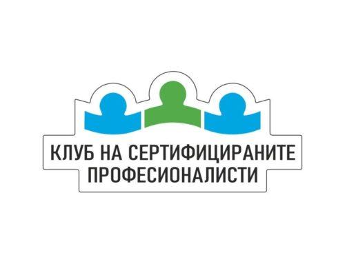 Защо придобиването на сертификат за професионална HR компетентност е важно за бизнеса в България?