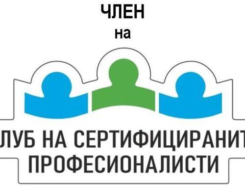 Среща на Клуба на сертифицираните HR професионалисти в България се проведе на 9 юни 2020 г.