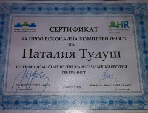 Наталия Тулуш вече е Сертифициран старши специалист човешки ресурси, Генералист